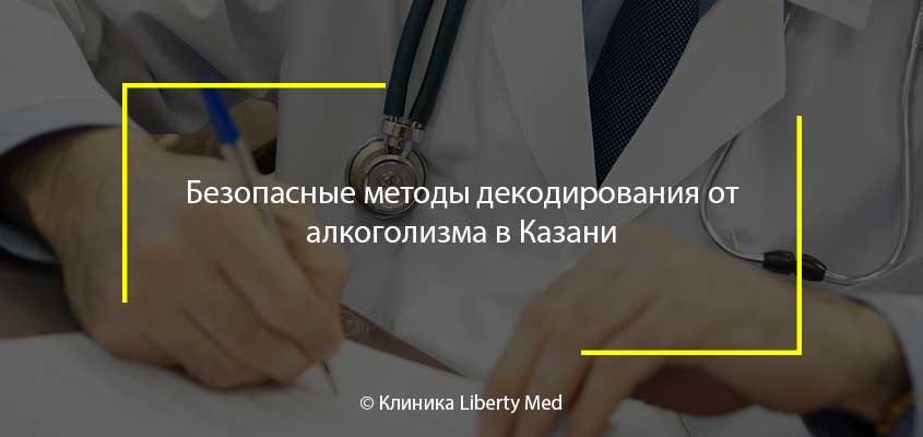Кодирование от алкоголизма в Казани: виды