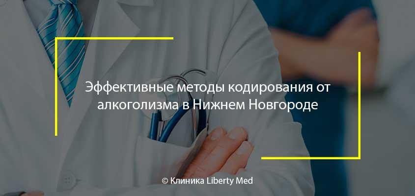 Кодирование от алкоголизма в Нижнем Новгороде