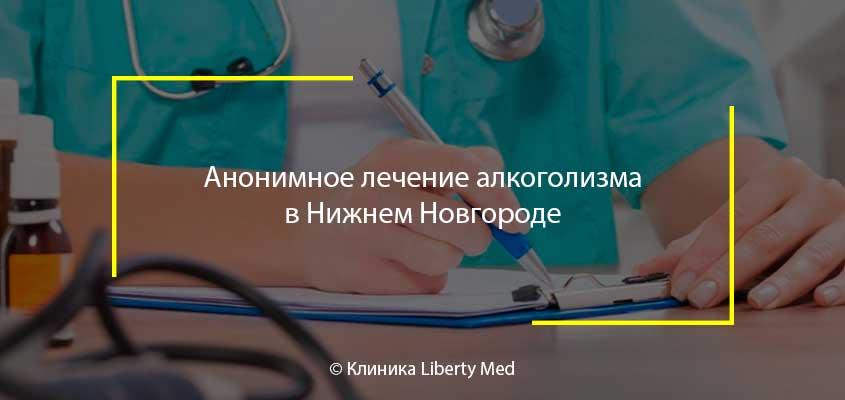 Лечение от алкоголизма в Нижнем Новгороде