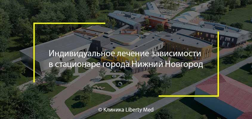 Методы реабилитации в Нижнем Новгороде