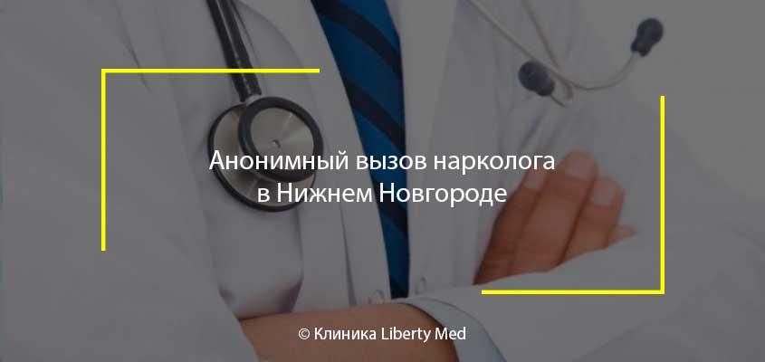 Нарколог Нижний Новгород