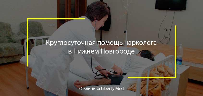 Нарколог в Нижнем Новгороде
