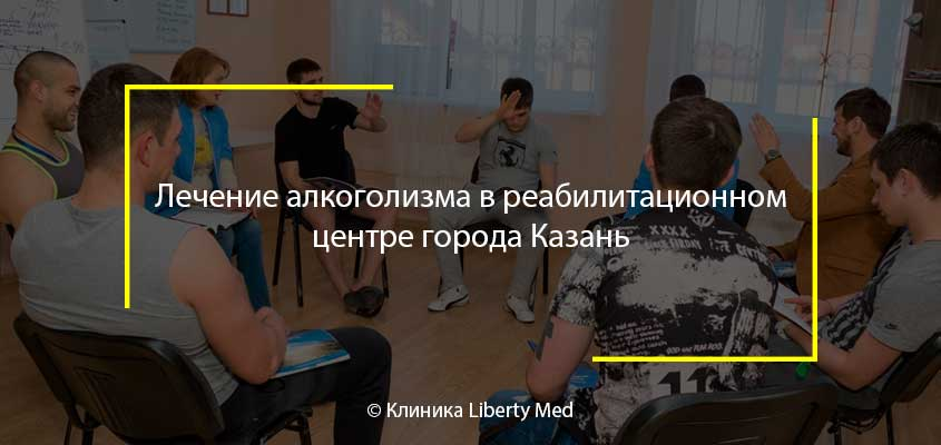 Реабилитационный центр для алкоголиков в Казани