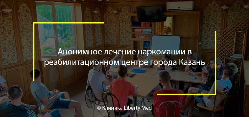 Реабилитационный центр в Казани для наркозависимых