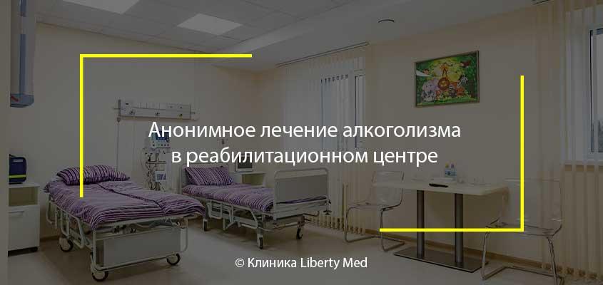 Реабилитационный центр в Нижний Новгород