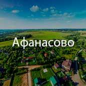 Афанасово