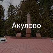 Акулово
