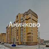 Аничково