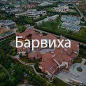 Барвиха
