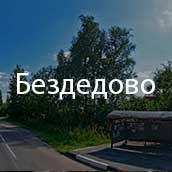 Бездедово