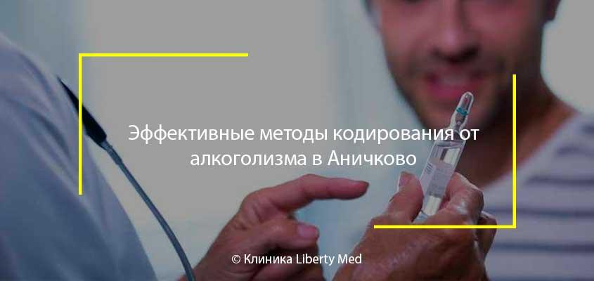 Кодирование алкоголизма в Аничково