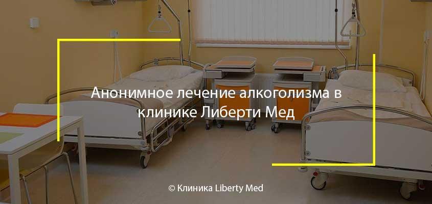Лечение алкоголизма в Беляниново