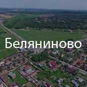 Беляниново