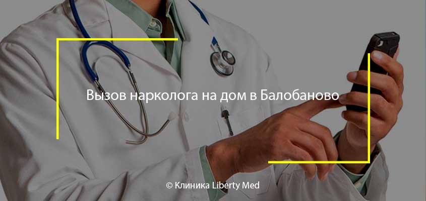 Нарколог Балобаново
