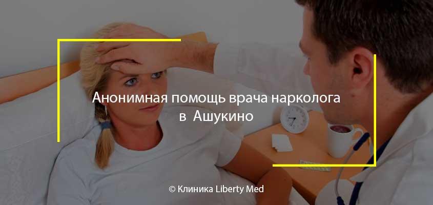Помощь врача нарколога в Ашукинов