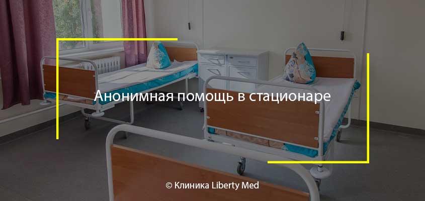 Вывод из запоя в стационаре в Беляниново