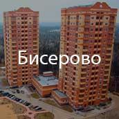 Бисерово