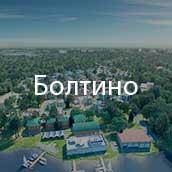 Болтино