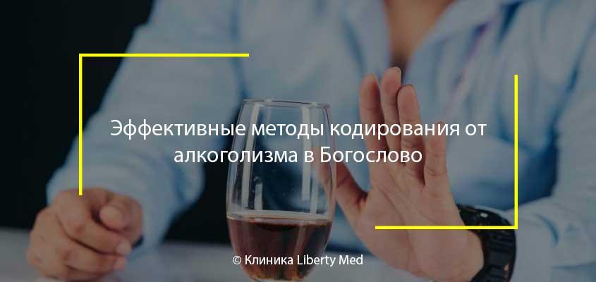 Кодирование алкоголизма в Богослово