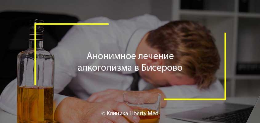 Лечение алкоголизма в Бисерово