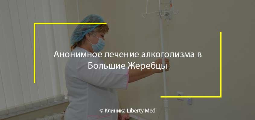 Наркологическая клиника в Больших Жеребцах