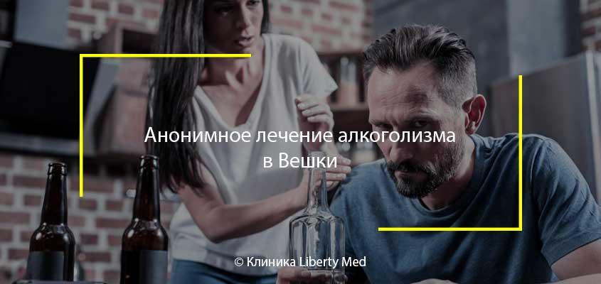 Лечение алкоголизма в Вешки