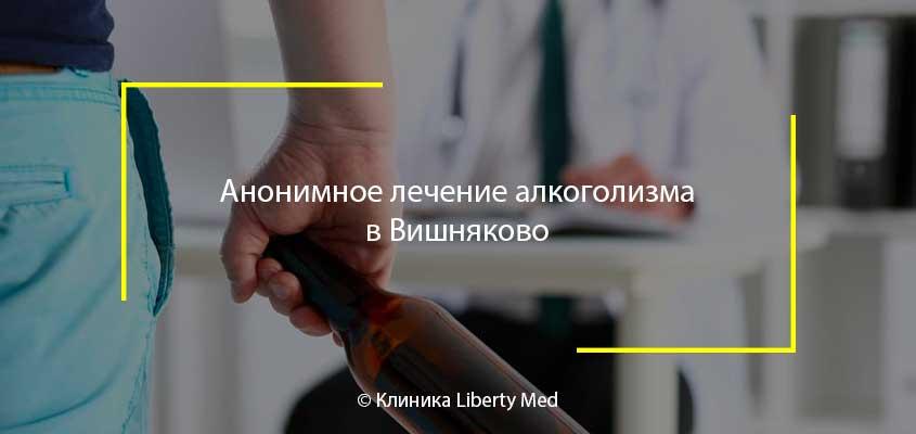 Лечение алкоголизма в Вишняково