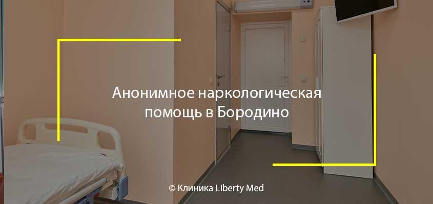 Наркологическая клиника в Бородино