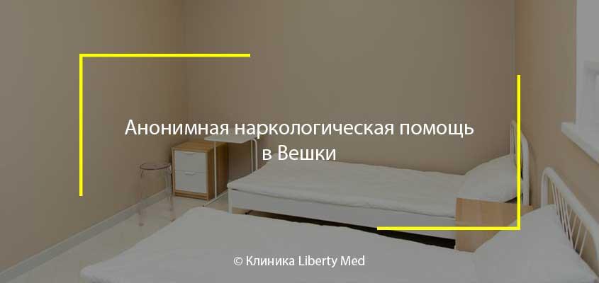 Наркологическая клиника в Вешки