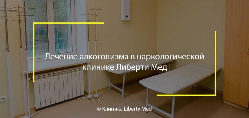 Наркологическая клиника Введенское