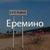 Еремино