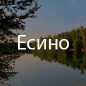 Есино