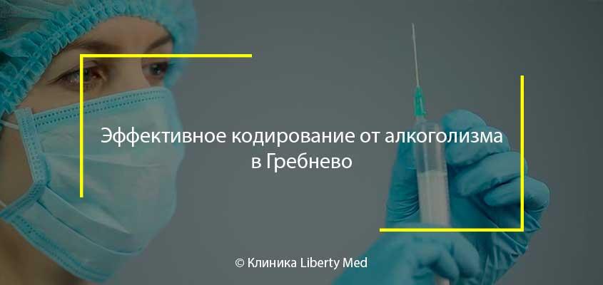 Кодирование от алкоголизма в Гребнево