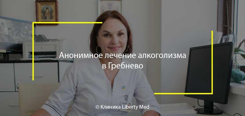 Лечение алкоголизма в Гребнево
