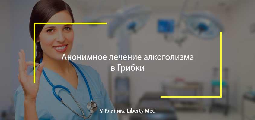 Лечение алкоголизма в Грибки