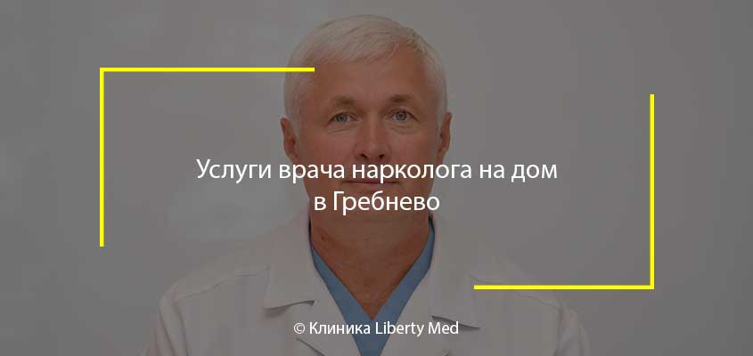 Нарколог на дом в Гребнево