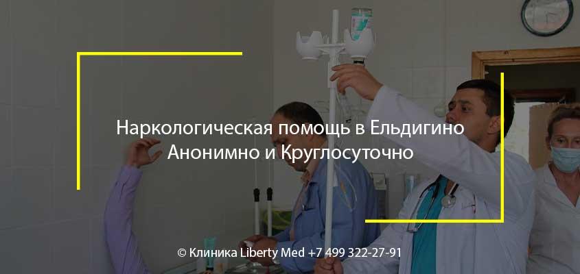 Наркологическая клиника в Ельдигино