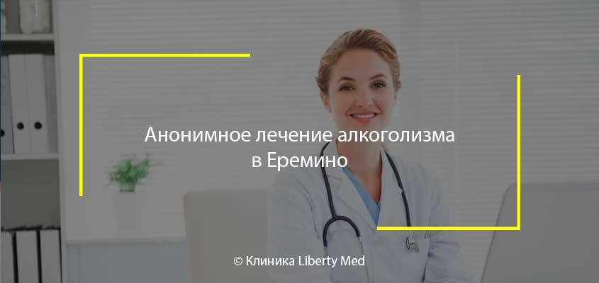 Наркологическая клиника в Еремино