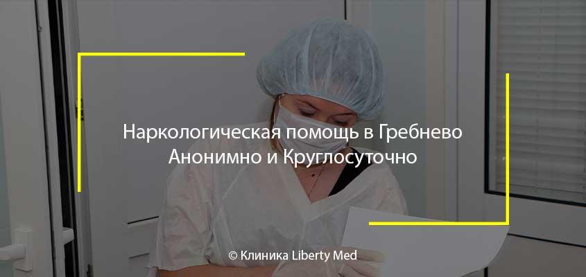 Наркологическая клиника в Гребнево