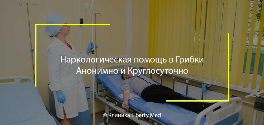 Наркологическая помощь в Грибки