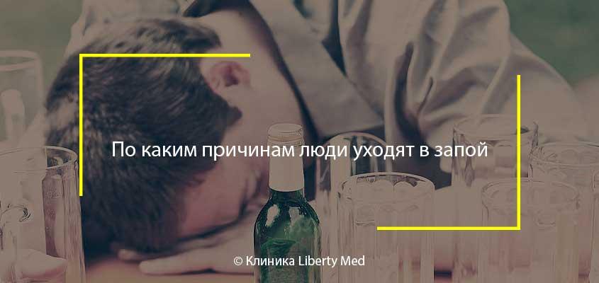 Топ-10 причин алкоголизма