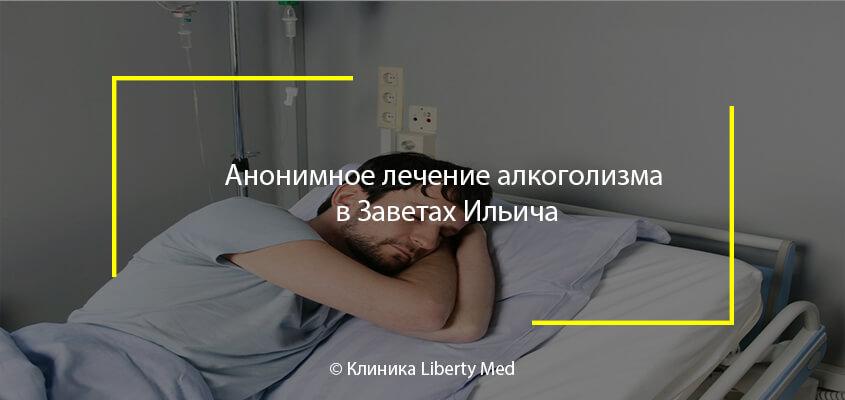Анонимное лечение алкоголизма в Заветах Ильича