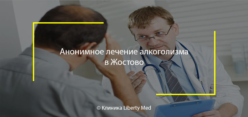Анонимное лечение алкоголизма в Жостово