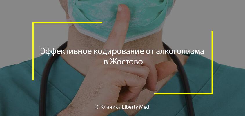 Эффективное кодирование от алкоголизма в Жостово