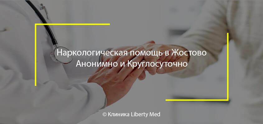 Наркологическая помощь в Жостово Анонимно и Круглосуточно