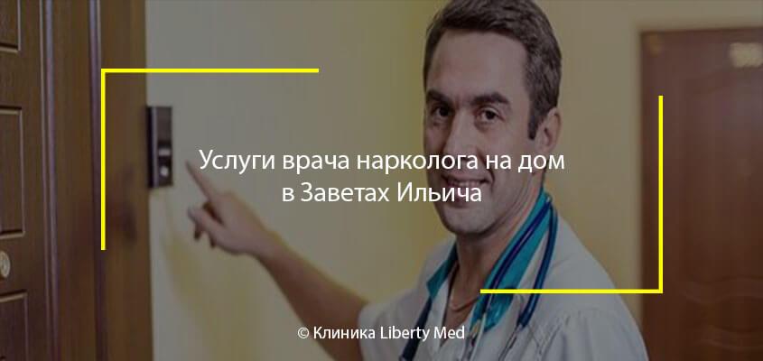 Нарколог на дом Заветы Ильича