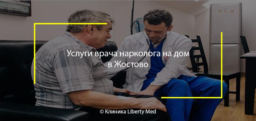 Услуги врача нарколога на дом в Жостово Анонимно круглосуточно