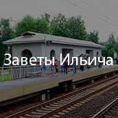 Заветы Ильича
