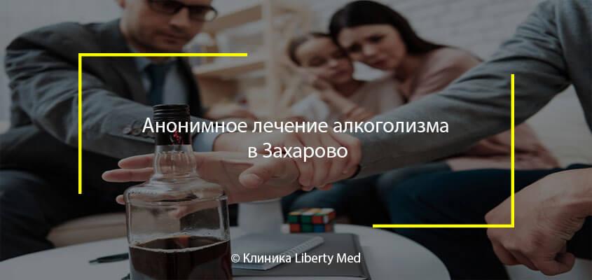 Анонимное лечение алкоголизма в Захарово