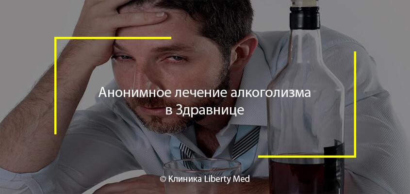 Анонимное лечение алкоголизма в Здравнице